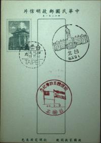 邮政用品、明信片、莒光楼邮资片一枚,约旦访台纪念