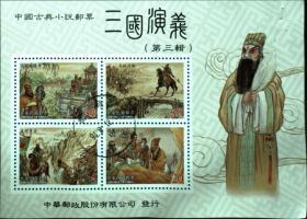 邮政用品、邮票、信销邮票,三国演义第三辑8,请看图