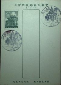 邮政用品、明信片、莒光楼邮资片一枚,造林保林,绿化台湾