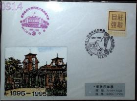 邮政用品、信封、纪念封,新竹邮局成立一百周年纪念邮展