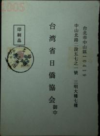 邮政用品、明信片、日侨协会委任状,实寄0617