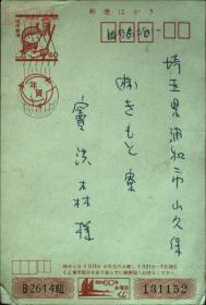 邮政用品、明信片、日本1985年贺年明信片实寄一枚