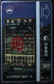 台湾电话卡通话卡磁卡、中华电信·台北最亮丽大楼第一名·南山人寿