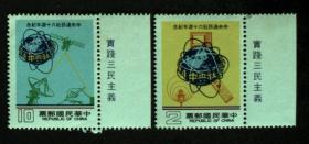 邮政用品、邮票、纪197通讯社60周年纪念邮票,背黄,请看图