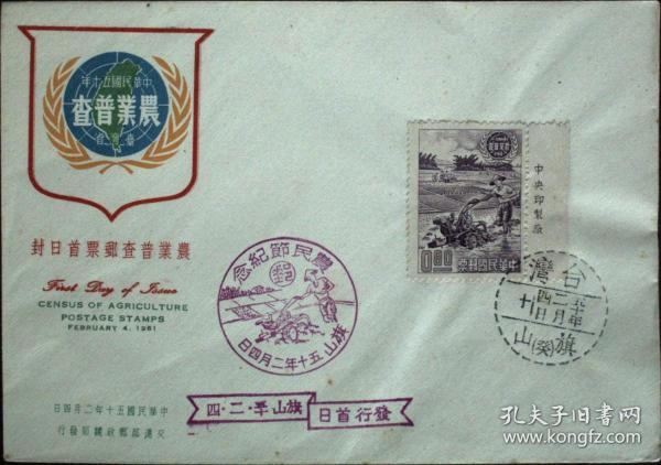 邮政用品、信封、首日封,农业普查邮票首日封