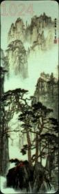 日历、年历,1977年中国五金矿产进出口公司年历卡·黄山晨雾