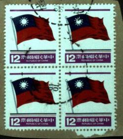 邮政用品、邮票、信销邮票方连一个11