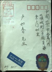 邮政用品、信封、1994年日本寄北京信件,附原件,贴邮资标签