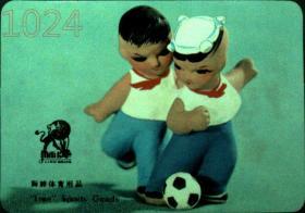 日历、年历,1976年中国轻工业品进出口公司总公司北京市分公司年历卡一枚