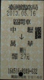 台湾票据、票证、车票、台湾火车票一张:中坜——万华,敬老票