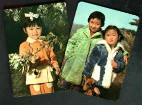 日历、年历,1976年中国纺织品进出口公司北京分公司年历卡一套2枚·儿童