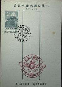 邮政用品、明信片、邮资片,二版莒光楼直片,第六届军人纪念