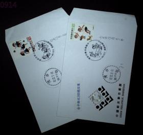 邮政用品、信封、纪念封,中国邮友联合邮展2日不同戳,实寄,合售