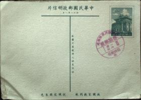 邮政用品、明信片、邮资片,莒光楼邮资片一枚,屏东民众服务外春节邮展2