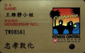 台湾卡片、收藏卡、加利福尼亚健身中心会员卡一张