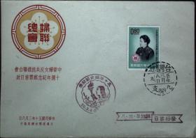 邮政用品、信封、首日封,宋美龄首日封一枚6