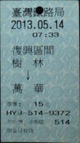 台湾票据、票证、车票、台湾火车票一张:树林——万华1028