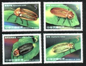 邮政用品、邮票、2006特487台湾萤火虫邮票