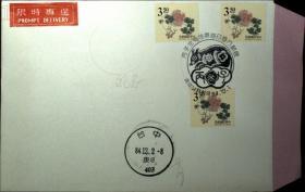邮政用品、信封、纪念封,丙子生肖邮票首日发行邮展,实寄,有到达戳1722