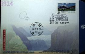 邮政用品、信封、纪念封,文藻语专二届邮展,实寄