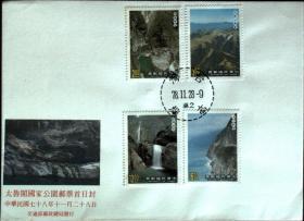 邮政用品、信封、首日封,专272特272太鲁阁公园首日封一枚1