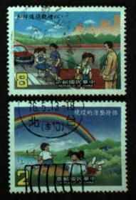 邮政用品、邮票、信销邮票,特237专237推行整洁礼貌运动