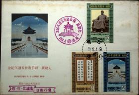 邮政用品、信封,首日封,纪177首日封一枚