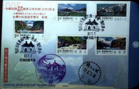 邮政用品、信封、纪念封,港澳台邮票展览首日挂号实寄,当日达,有到达戳