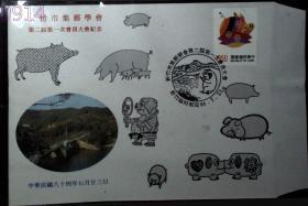 邮政用品、信封、纪念封,新竹市集邮学会第二届第一次会员大会纪念