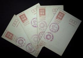 邮政用品、明信片、邮资片,庄敬自强邮资片,所示一枚价,按顺序出货