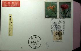 邮政用品、信封、纪念封,庆祝母亲节亲子同乐园游会,限时实寄1738
