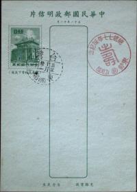 邮政用品、明信片、莒光楼邮资片,盖东势华诞戳