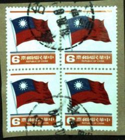 邮政用品、邮票、信销邮票方连一个7