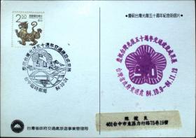 邮政用品、明信片、台湾抗战胜利50周年交通建设成果展,实寄,背为六福村