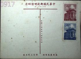 邮政用品、明信片、莒光楼邮资片,莒光楼邮资片双片,编号:184
