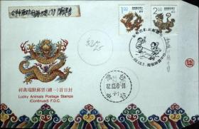 邮政用品、信封、纪念封,邮友联合邮展,实寄