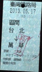 台湾票据、票证、车票、台湾火车票一张:台北——万华,盖作废