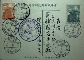 邮政用品、明信片、莒光楼邮资片一枚,盖接龙戳,实寄