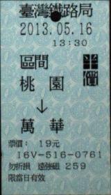 台湾票据、票证、车票、台湾火车票一张:桃园——万华,半价票