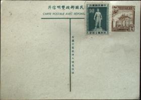 邮政用品,明信片,老莒国际双明信片,加贴40C邮票,请看图