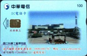 台湾电话卡通话卡磁卡、中华电信·国立科学工艺博物馆纪念