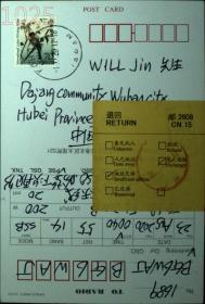 邮政用品、明信片、2020年日本寄湖北明信片一枚,退件:查无此人