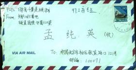 邮政用品、信封、1997年日本寄北京信件,附原件,从中可以了解日本人的一些优缺点