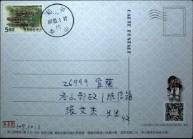 邮政用品、明信片、和平梨山(兼投)邮政代办所开办纪念,首日实寄