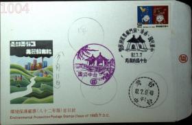 邮政用品、信封、纪念封,港澳台邮票巡回展览纪念,实寄,