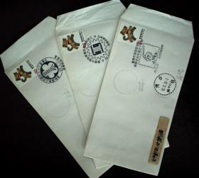 邮政用品、信封、纪念封,纪念封3枚不同合售,实寄,