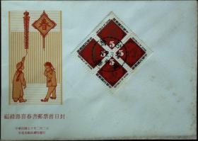 邮政用品、信封、首日封,特168专168春书邮票首日封一枚