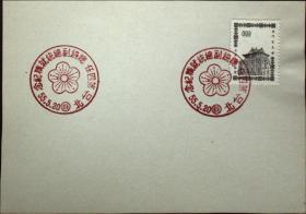 邮政用品、邮戳、邮戳1
