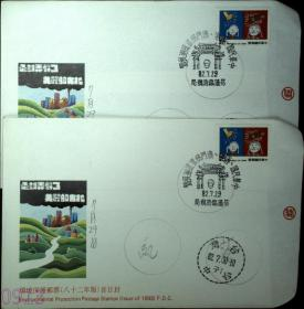 邮政用品、信封、纪念封,港澳台邮票巡回展览纪念封,实寄,按顺序出货,