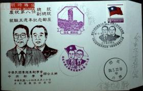 邮政用品、信封、纪念封,限时实寄封一枚0551